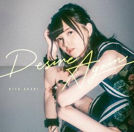 Desire Again (初回限定盤 CD+Blu-ray) [ 鬼頭明里 ]