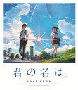 【先着特典】「君の名は。」Blu-rayスタンダード・エディション(特製フィルムしおり付き)【Blu-ray】 [ 神木隆之介 ]