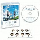 「君の名は。」Blu-rayスタンダード・エディション【Blu-ray】