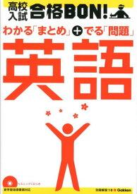 高校入試合格BON!英語〔2012年新版 参考書&問題集 [ 学研教育出版 ]