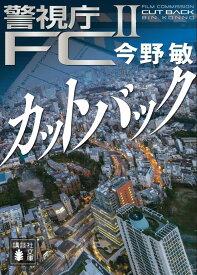 カットバック 警視庁FC2 (講談社文庫) [ 今野 敏 ]