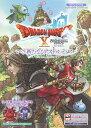 ドラゴンクエストX オンライン いざ新たなるアストルティア WiiU・Windows・PS4・NintendoSwitch・dゲーム・N3DS版 (…