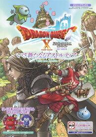 ドラゴンクエストX オンライン いざ新たなるアストルティア WiiU・Windows・PS4・NintendoSwitch・dゲーム・N3DS版 (Vジャンプブックス) [ Vジャンプ編集部 ]