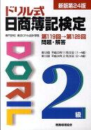 ドリル式日商簿記検定2級新版第24版