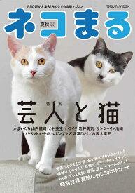 ネコまる 2021 夏秋号(Vol.42) (タツミムック)