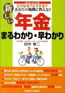 新しい「年金」まるわかり・早わかり(2009年〜2010年版)