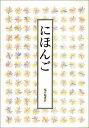 にほんご (福音館の単行本) [ 安野光雅 ]