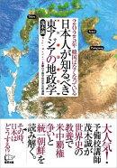日本人が知るべき東アジアの地政学~2025年 韓国はなくなっている~
