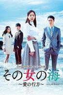 その女の海〜愛の行方〜DVD-BOX4