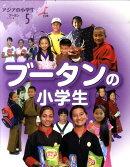 アジアの小学生(5)