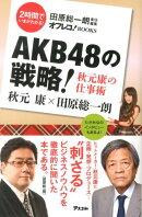 AKB48の戦略!秋元康の仕事術