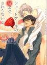 ショートケーキの苺にはさわらないで (CHOCOLAT BUNKO) [ 凪良ゆう ]