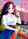 ローカル女子の遠吠え 5 (まんがタイムコミックス) [ 瀬戸口みづき ]