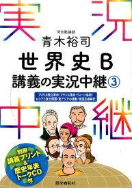 青木裕司世界史B講義の実況中継(3) [ 青木裕司 ]