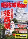 姫路城Walker 完全図解!MAP&イラストで姫路城のすべてが丸わか (ウォーカームック)