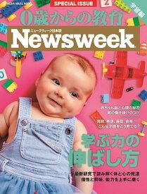0歳からの教育 学習編 (MEDIA HOUSE MOOK Newsweek日本版SP)