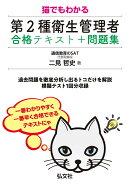 猫でもわかる 第2種衛生管理者 合格テキスト+問題集