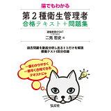 猫でもわかる第2種衛生管理者合格テキスト+問題集 (国家・資格シリーズ)