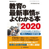 教育の最新事情がよくわかる本(2020) (教職研修総合特集)