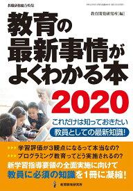 教育の最新事情がよくわかる本2020 これだけは知っておきたい教員としての最新知識 [ 教育開発研究所 ]