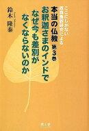 ここにしかない原典最新研究による本当の仏教(第3巻)