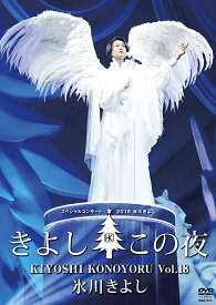 氷川きよしスペシャルコンサート2018 きよしこの夜Vol.18 [ 氷川きよし ]