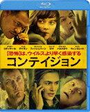 コンテイジョン【Blu-ray】