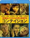 コンテイジョン【Blu-ray】 [ マット・デイモン ]