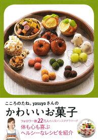 こころのたね。yasuyoさんのかわいいお菓子 [ こころのたね。yasuyo ]