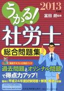 うかる!社労士総合問題集(2013年度版)
