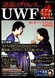 UWF「リアルファイト」衝撃の告白 (双葉社スーパームック シリーズ逆説のプロレス vol.12)