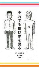 水野敬也×パラパラ鉄拳でおくる、あなたの背中を押す感動3冊セット