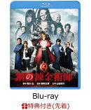 【先着特典】鋼の錬金術師(オリジナルA5アルフォンス クリアファイル付き)【Blu-ray】