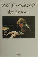 魂のピアニスト