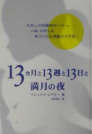 13カ月と13週と13日と満月の夜 [ アレックス・シアラー ]