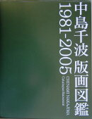 中島千波版画図鑑