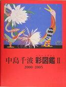 中島千波彩図鑑(2(2000-2005))