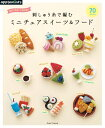 刺しゅう糸で編むミニスイーツ&フード70 週末で完成!かぎ針編み (Asahi Original applemints)
