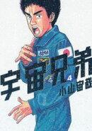 宇宙兄弟(4)
