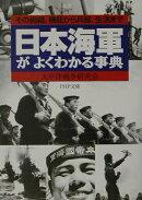 日本海軍がよくわかる事典