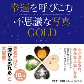 幸運を呼びこむ不思議な写真GOLD [ FUMITO ]