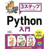 3ステップでしっかり学ぶPython入門