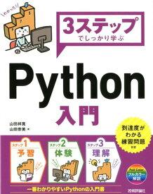 3ステップでしっかり学ぶPython入門 [ 山田祥寛 ]
