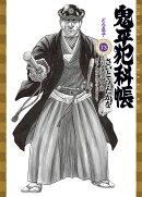 鬼平犯科帳(73巻)