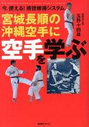 宮城長順の沖縄空手に空手を学ぶ