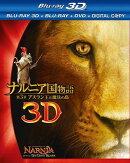 【ムービーストーリーブック付】ナルニア国物語/第3章:アスラン王と魔法の島 4枚組3D・2Dブルーレイ&DVD&デジ…