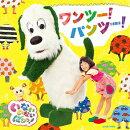 いないいないばあっ! ワンツー!パンツー! (CD)