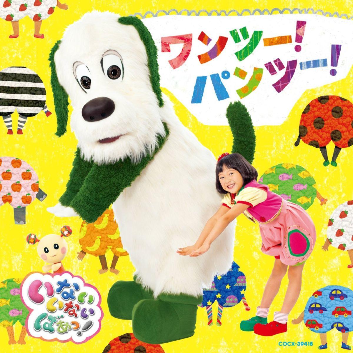 いないいないばあっ! ワンツー!パンツー! (CD) [ (キッズ) ]