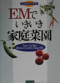 EMでいきいき家庭菜園 (エコ・ピュアシリーズ)