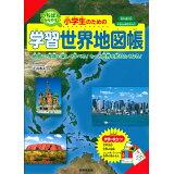 小学生のための学習世界地図帳